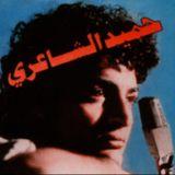 Mix Lab 2 - Tribute to Hamid Al Shaeri الكابو حميد الشاعري
