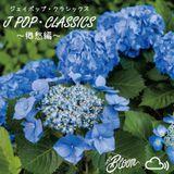 DJ BLOOM - J POP・CLASSICS  ~ジェイポップ・クラシックス~ 郷愁編