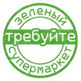 """Когда наши супермаркеты станут """"зелёными""""? (39)"""