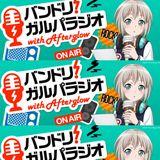 バンドリ! ガルパラジオ with Afterglow2019年06月08日三澤紗千香