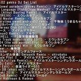 2016年12月10日 梨アニ2 VJ&DJ:gekko 再現MIX