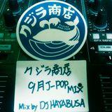 クジラ商店 9月用J-POP MIX