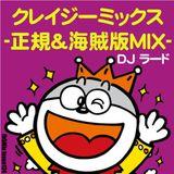 クレイジーミックス -正規&海賊版MIX-