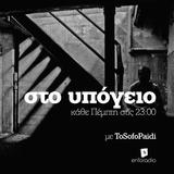στο υπόγειο #9 @enforadio (12/3/2015)