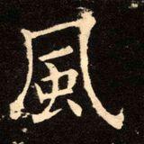 DJ煜翔 - 赫之【風】