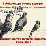 3 Λαλούν...κι όποιος χορέψει...Συζήτηση με τον Αντώνη Νταβανέλο