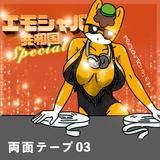 E-gu.3 presents 両面テープ 03