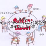 9.24 ちょうどいいsummit前夜祭 再現Mix Set1