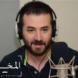 AL Madina FM Al Moukhtar (27-04-2016) مقابلة الفنان يامن الحجلي