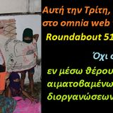 Roundabout51-Όχι σε όλα