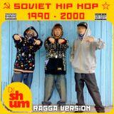DJ Shum - Soviet Hip Hop 90's  / Ragga version /