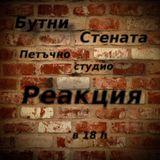 """Студио """"Реакция"""" сериозните теми на по чаша ракия 22.11.2013"""