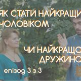 Епізод 3. Як стати найкращим чоловіком чи найкращою дружиною (частина 3 з 3)