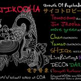 """PsychotoroBeatCYLON Jikooha Growth Of Psychedelics Release Party"" DJ more green Live Mix"