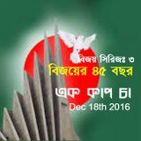Ek Cup Cha Dec 18th 2016 Bijoy Series: 3