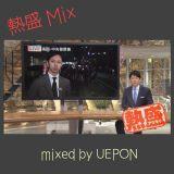 熱盛 Mix !!