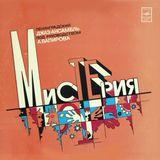 Jazzothèque #53: Mysteria (Anatoly Vapirov, 1976-1980)