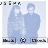 Beats & Chords 007: «Озёра»