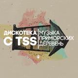 Дискотека с TSS 31.12.17 – Музыка приморских деревень