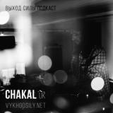 Vykhod Sily Podcast - Chakal Guest Mix