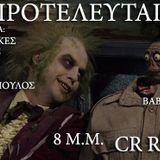 20.10.15 - Προτελευταίοι: Τρομακτικές ιστορίες!
