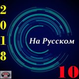 На Русском by SVnagel (Olaine)-10