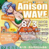 アニソンウェーブ vol.4(2019.08.03-04)@山形、酒田市