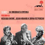 За ликовната критика, Разговор со Небојша Вилиќ, Бојан Иванов и Зоран Петровски