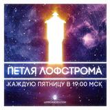 Петля Лофстрома. 08.04.17. Выпуск 57