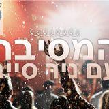 המסיבה 4 בנובמבר שעה 1