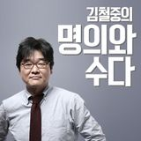 [명수다] 44회 - [명수다] 44회 - 연세대 세브란스병원 윤진숙 교수 [안검하수 & 안검내반]