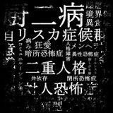 泣き歌Mix Vo5