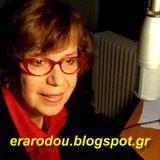 ΕΡΑ ΡΟΔΟΥ 04-03-2015 - ΦΙΛΗΜΟΝΟΣ ΤΣΟΠΟΤΟΥ ΜΕΛΙΝΑ
