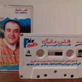 Moroccan Tape Music: Al-Hajj Mohammed Bajdoub