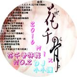 花千骨特輯NO.2 DJ小小鑠2016Mix
