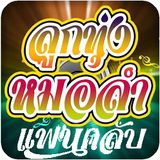 Thailand Dance Music LumSing Non Stop Mix Vol.3