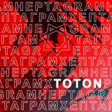 Toton - HEPTAGRAM 009