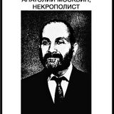 (ECT #03) Marjina Roscha- Anatoly Moskvin, The Necropolist