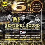 Sentinel lgs King Jam, Burn Down, Emperor, Over Drive & Pac - Monday Camp, Osaka October 2018