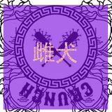 """SWAFF (2015/01""""CRUNCH CLUB""""MIXCD)"""