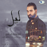 Layl - With Wjeeh Aljundi 21-1-2019