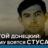 Стус - украинский символ Донбасса