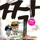 ★짝(JJAK) PARTY VOL.2★ by Al Party Group (Season Greeting Mix 2013)
