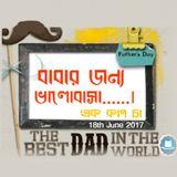 "Ek Cup Cha 18th June 2017 Father's Day Special & একটি আলেখ্য,"" শ্লীল / অশ্লীলের টানাপোড়োন """
