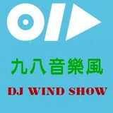 【DJ WIND SHOW 九八音樂風】 001 Side A (Chinese Evergreen Pops)