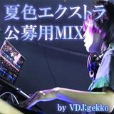 夏色エクストラ公募MIX