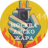 Moscow Disco Heat #44