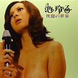 Oriental Groove Vol 5 - Japanese Erotic Movies  - PINK EIGA soundtrack