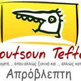ΕΚΠΟΜΠΗ MOUTSOUN TEFTER 08-02-2016