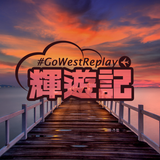 輝遊記 #GoWestReplay 2018-03-04